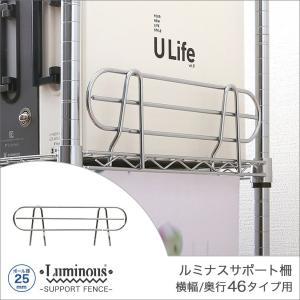 [25mm] ルミナス サポート柵 スチールラック 幅46 高さ15 パーツ 25SB045|perfect-space