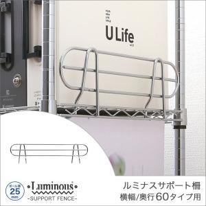 [25mm] ルミナス サポート柵 スチールラック 幅55 高さ15 パーツ 25SB060|perfect-space