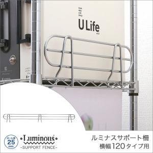 [25mm] ルミナス サポート柵 スチールラック 幅115 高さ15 パーツ 25SB120|perfect-space