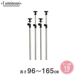 [19mm] ルミナス 突っ張りポール スチールラック 長さ96〜165cm 4本 パーツ ADD-1990J-2|perfect-space
