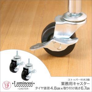[19mm] ルミナス ゴムキャスター スチールラック ストッパー付き 2個 直径φ4.8×高さ6.7cm パーツ CT-GL50|perfect-space