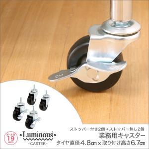 予約販売(12月下旬出荷予定)[19mm] ルミナス ゴムキャスター スチールラック 4個 直径φ4.7×高さ6.7cm パーツ CT-GN50-GL50|perfect-space