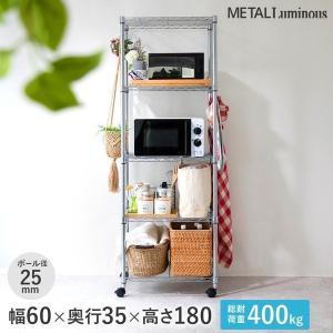 予約販売(通常1ヶ月以内出荷)[25mm] ルミナス メタルルミナス スチールラック 幅60 奥行35 高さ180 5段 EF25-60185|perfect-space