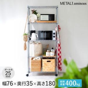 [25mm] ルミナス メタルルミナス スチールラック 幅76 奥行35 高さ180 5段 EF25-76185|perfect-space