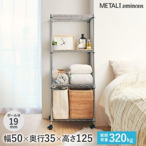 [19mm] ルミナス メタルルミナス スチールラック 幅50 奥行35 高さ125 4段 EL19-12504|perfect-space