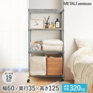 [19mm] ルミナス メタルルミナス スチールラック 幅60 奥行35 高さ125 4段 EL19-12604|perfect-space