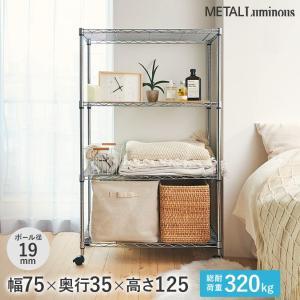 [19mm] ルミナス メタルルミナス スチールラック 幅75 奥行35 高さ125 4段 EL19-12754|perfect-space