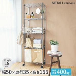 [19mm] ルミナス メタルルミナス スチールラック 幅50 奥行35 高さ155 5段 EL19-15505|perfect-space