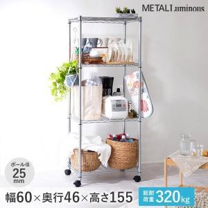 [25mm] ルミナス メタルルミナス スチールラック 幅60 奥行46 高さ150 4段 EL25-60154|perfect-space