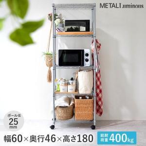 [25mm] ルミナス メタルルミナス スチールラック 幅60 奥行46 高さ180 5段 EL25-60185|perfect-space