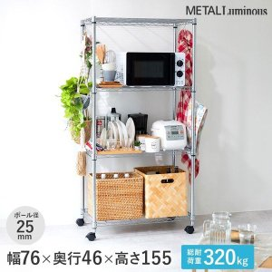 [25mm] ルミナス メタルルミナス スチールラック 幅76 奥行46 高さ150 4段 EL25-76154|perfect-space