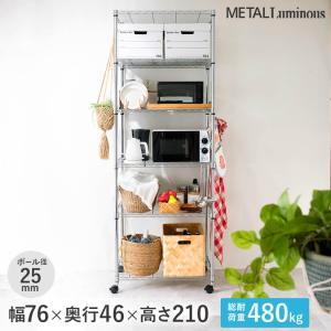 予約販売(通常1ヶ月以内出荷)[25mm] ルミナス メタルルミナス スチールラック 幅76 奥行46 高さ214 6段 EL25-76216|perfect-space