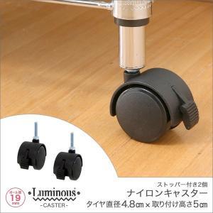 [19mm] ルミナス ナイロンキャスター スチールラック 直径φ4×高さ5cm ストッパー付き 2個 パーツ IHT40CSL2P|perfect-space