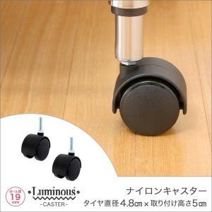 [19mm] ルミナス ナイロンキャスター スチールラック 直径φ4×高さ5cm 2個 パーツ IHT40CSN2P|perfect-space