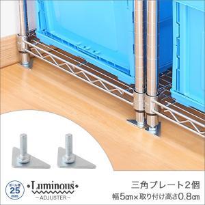 [25mm] ルミナス 三角プレート スチールラック 高さ0.8cm 2個 パーツIL-A2|perfect-space