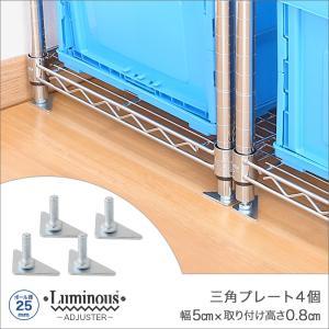 [25mm] ルミナス 三角プレート スチールラック 高さ0.8cm 4個 パーツIL-A2-2|perfect-space