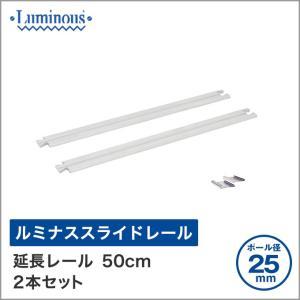 予約販売(通常1ヶ月以内出荷)[25mm] ルミナス スライドレール スチールラック 幅52 奥行4.5 高さ1 パーツ LRM-50|perfect-space