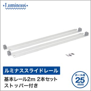[25mm] ルミナス スライドレール スチールラック 幅200 奥行5 高さ5 2本 パーツ LRS-200|perfect-space