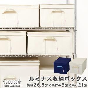 [共通] ルミナス 収納ボックス フタ付き スチールラック 幅26.5 奥行43 高さ21 アイボリー/ネイビー パーツ LSB2643|perfect-space