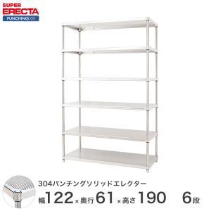 [受注生産] パンチングソリッド エレクター ERECTA 幅121.2x奥行61.3cmx高さ18...