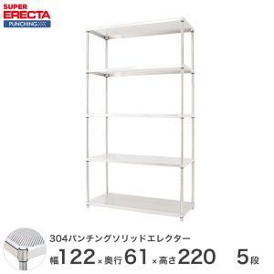 [受注生産] パンチングソリッド エレクター ERECTA 幅121.2x奥行61.3cmx高さ21...