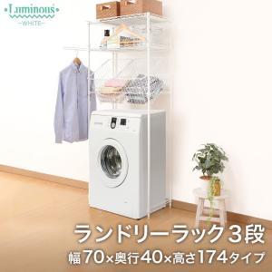 ルミナスカラー 洗濯機ラック 幅70  ホワイト LW7018-3RB