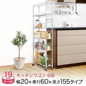 \クーポンで1,000円OFF/幅20 6段 ルミナス キッチン収納 隙間収納 幅19.5×奥59.5×高155cm MD2015-6W|perfect-space