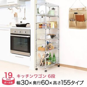 \クーポンで1,000円OFF/幅30 6段  ルミナス キッチン収納 隙間収納 ワゴン MD3015-6W|perfect-space