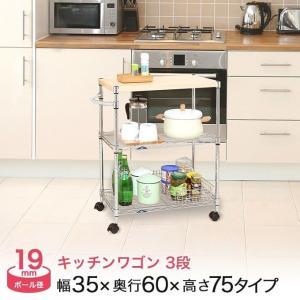 \クーポンで1,000円OFF/幅60 3段  ルミナス キッチンワゴン キャスター付き 幅34.5×奥59.5×高76cm MD6074-3MW|perfect-space