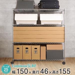 [送料無料][25mm] ルミナス ルミナススリム スチールラック 幅150 奥行46 高さ155 4段 MH1515-4A|perfect-space