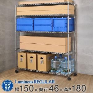 [25mm] ルミナスレギュラー スチールラック 幅150 奥行46 高さ180 5段 NLH1518-5|perfect-space