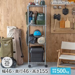 \ポイント5倍/幅46 4段  ルミナス 幅46×奥46×高156.5cm NLH4615-4|perfect-space