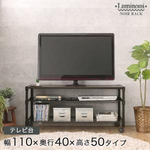 [25mm] ルミナスノワール テレビ台 スチールラック 幅110 奥行40 高さ50 3段 NO1152-3|perfect-space