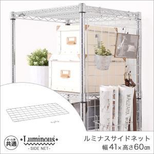 [共通] ルミナス サイドネット スチールラック 幅41 高さ60 パーツ NT4560|perfect-space