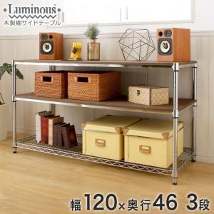 [25mm] ルミナス 木製棚サイドテーブル スチールラック 幅120 奥行46 高さ70 3段 (ナチュラル/ブラウン) NTYPEC12|perfect-space