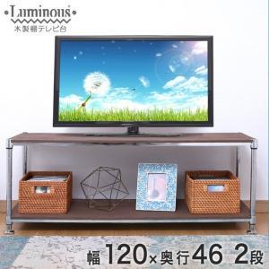 [送料無料][25mm] ルミナス 木製棚テレビ台 スチールラック 幅120 奥行46 高さ50 2段 (ナチュラル/ブラウン) NTYPEE12|perfect-space
