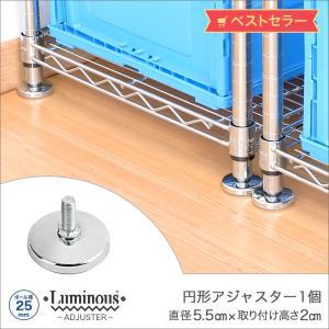 [25mm] ルミナス 円形アジャスター スチールラック 幅5.5×高さ2cm 1個 パーツ P-AP|perfect-space
