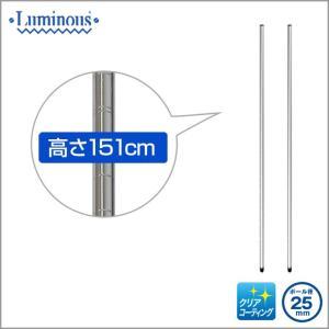 [25mm] ルミナス 基本ポール スチールラック 長さ151cm 2本 パーツ 25P150-2|perfect-space