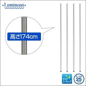 [25mm] ルミナス 基本ポール スチールラック 長さ174cm 4本 パーツ 25P170-4|perfect-space