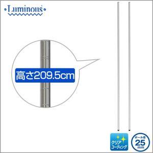 [25mm] ルミナス 基本ポール スチールラック 長さ209.5cm 4本 パーツ 25P210-4|perfect-space