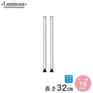 [19mm] ルミナス 基本ポール スチールラック 長さ32cm 2本 パーツ PHT-0030SL|perfect-space