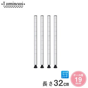 [19mm] ルミナス 基本ポール スチールラック 長さ32cm 4本 パーツ PHT-0030SL-2|perfect-space