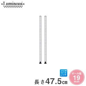 [19mm] ルミナス 基本ポール スチールラック 長さ47.5cm 2本 パーツ PHT-0046SL|perfect-space