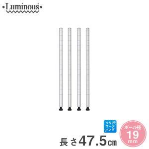 [19mm] ルミナス 基本ポール スチールラック 長さ47.5cm 4本 パーツ PHT-0046SL-2|perfect-space