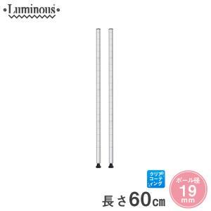[19mm] ルミナス 基本ポール スチールラック 長さ60cm 2本 パーツ PHT-0060SL|perfect-space