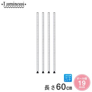 [19mm] ルミナス 基本ポール スチールラック 長さ60cm 4本 パーツ PHT-0060SL-2|perfect-space