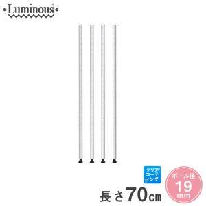 [19mm] ルミナス 基本ポール スチールラック 長さ70cm 4本 パーツ PHT-0070SL-2|perfect-space