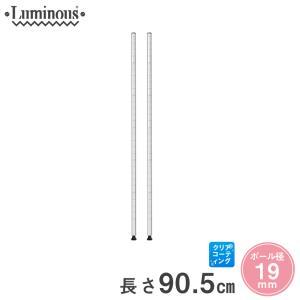 [19mm] ルミナス 基本ポール スチールラック 長さ90.5cm 2本 パーツ PHT-0090SL|perfect-space
