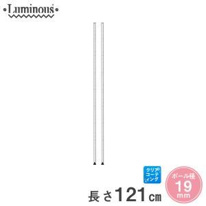 [19mm] ルミナス 基本ポール スチールラック 長さ121cm 2本 パーツ PHT-0120SL|perfect-space