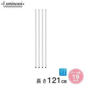 [19mm] ルミナス 基本ポール スチールラック 長さ121cm 4本 パーツ PHT-0120SL-2|perfect-space
